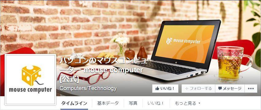 mousecom_FBcover