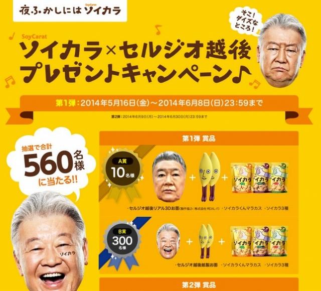 大塚製薬「ソイカラ×セルジオ越後プレゼントキャンペーン」