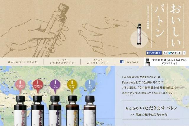 正田醤油の『おいしいバトン』