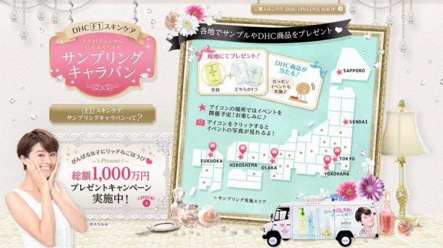 DHC「総額1, 000万円プレゼントキャンペーン」