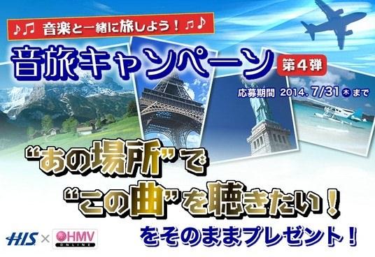 H.I.S.×HMV 「音楽と一緒に旅しよう!音旅キャンペーン」