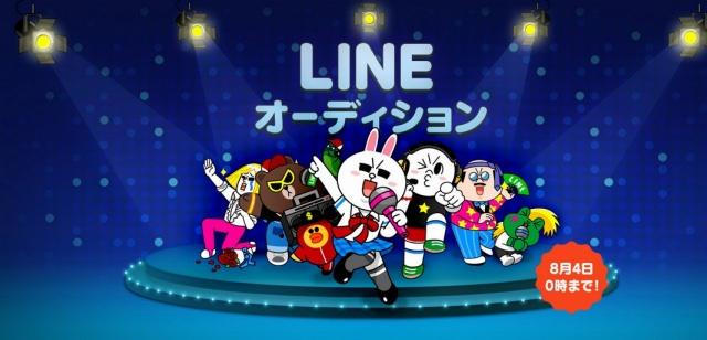 LINE LINEオーディション