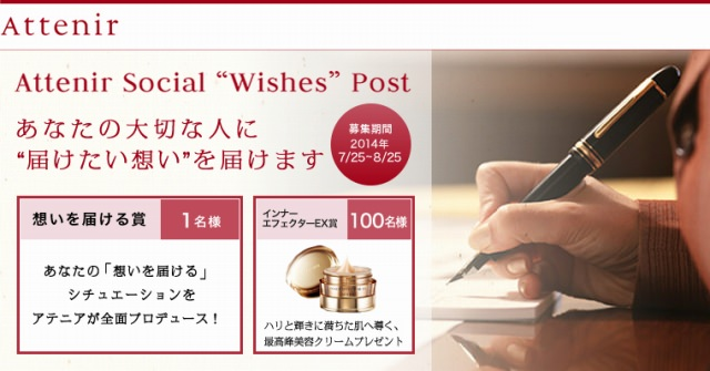 "アテニア「Attenir Social ""Wishes"" Post」"