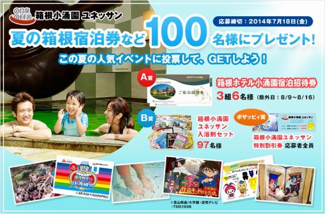 箱根小涌園ユネッサン 人気イベント投票キャンペーン