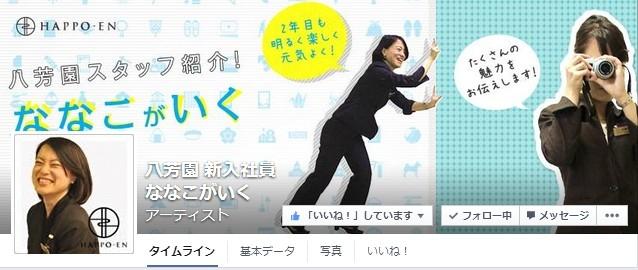 Facebook 活用 事例 プロモーション 八芳園 新入社員 ななこがいく カバー