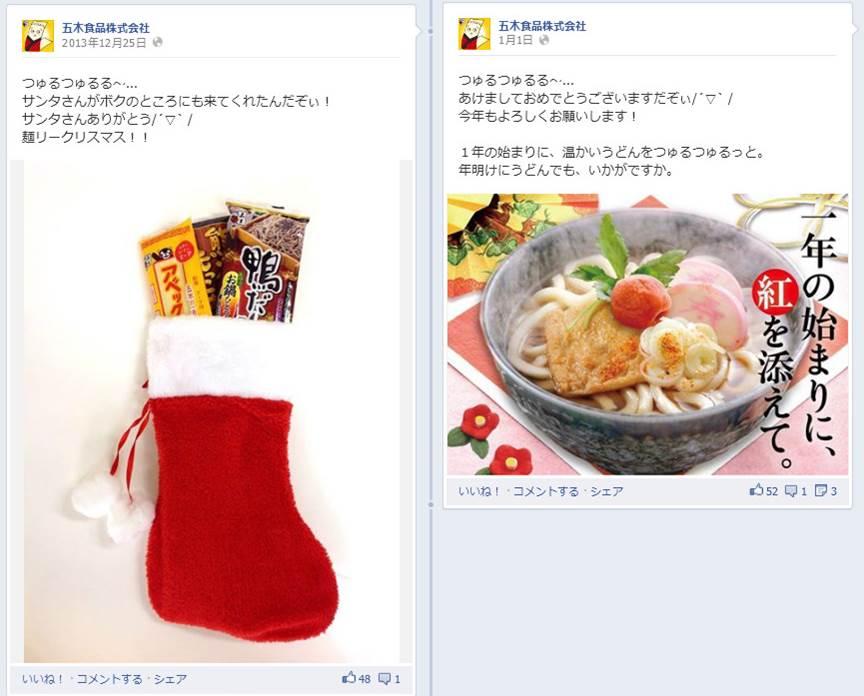 Facebook 活用 事例 プロモーション 五木食品株式会社