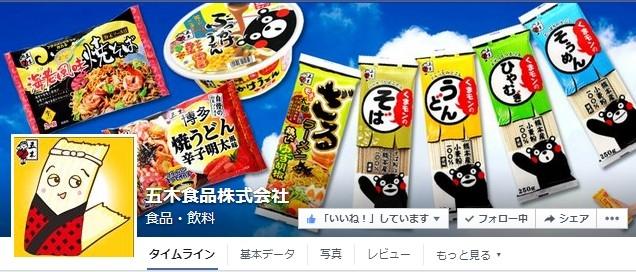 Facebook 活用 事例 プロモーション 五木食品株式会社 カバー