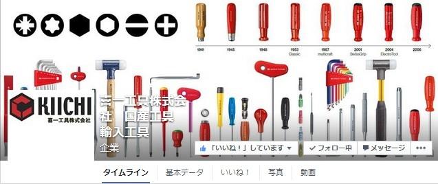 Facebook 活用 事例 プロモーション 喜一工具株式会社 国産工具 輸入工具 国産工具 輸入工具 カバー