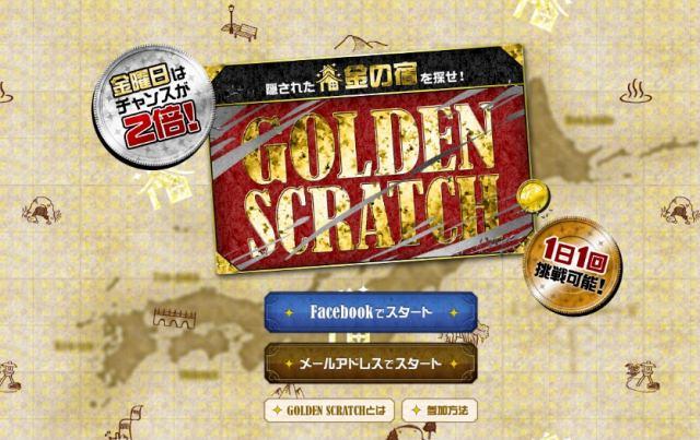 近畿日本ツーリスト「GOLDEN SCRATCH 隠された金の宿を探せ!」キャンペーン
