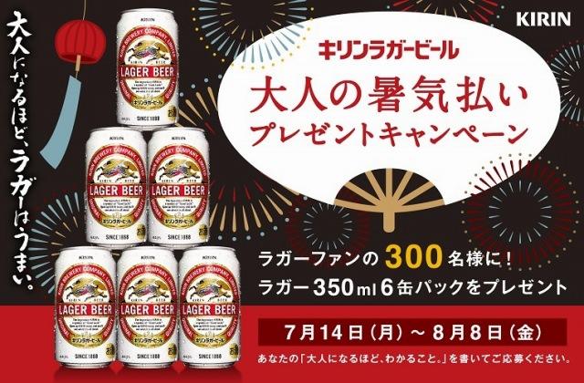 キリンラガービール「大人の暑気払いプレゼントキャンペーン」