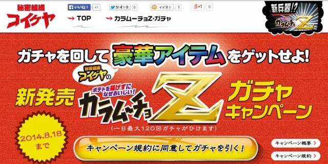>コイケヤ「秘密組織コイケヤ 豪華アイテムをゲットせよ!新発売カラムーチョZ・ガチャキャンペーン」