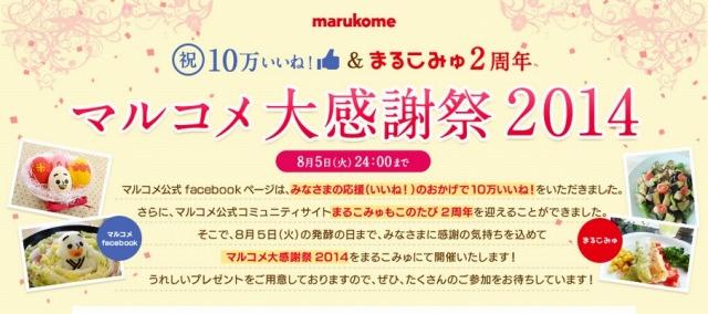 マルコメ 公式Facebookページの10万「いいね!」達成&公式コミュニティサイト『まるこみゅ』オープン2周年記念!『マルコメ大感謝祭2014』