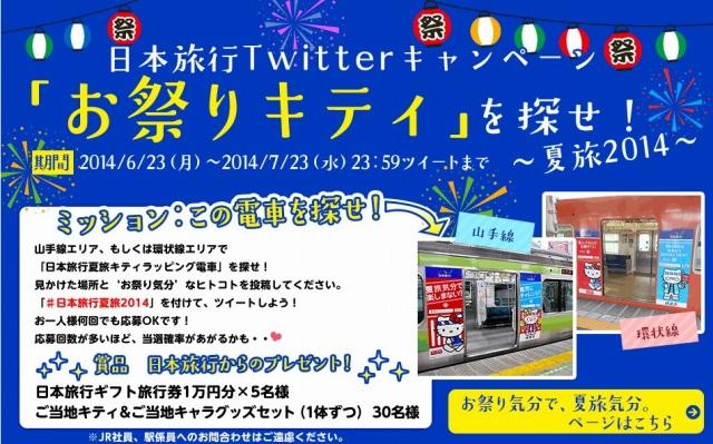 日本旅行 Twitterキャンペーン「お祭りキティ」を探せ!