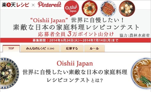 """画像共有SNS""""Pinterest""""×楽天レシピ、レシピブログ、Snap Dish 農林水産省の協力のもと、「""""Oishii Japan""""世界に自慢したい!素敵な日本の家庭レシピコンテスト」"""