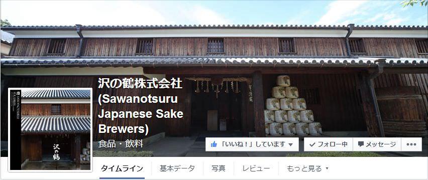 sawanotsuru_FBpageCover_mini