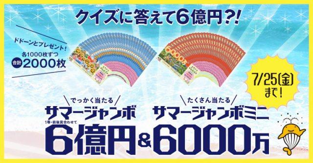 全国自治宝くじ事業協議会 Facebookページでクイズキャンペーン