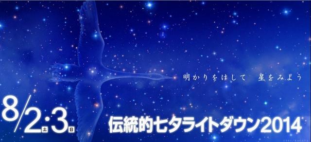 国立天文台 8/2は「伝統的七夕」の日。8月2, 3日の夜20時より、みんなで明かりを消して星空を見上げよう!
