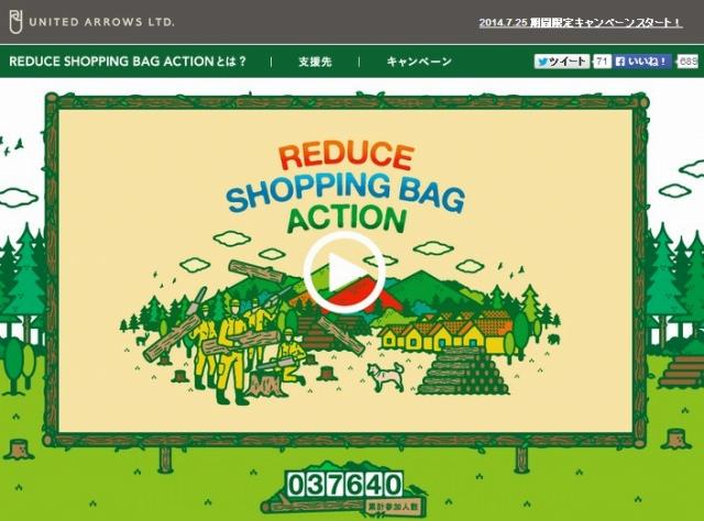 ユナイテッドアローズ 環境CSR活動『REDUCE SHOPPING BAG ACTION』