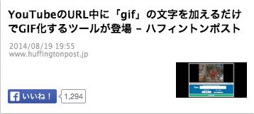 YouTubeのURL中に「gif」の文字を加えるだけでGIF化するツールが登場