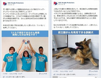 Facebook 活用 事例 プロモーション AXA People Protectors/The AXA Group