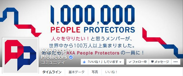 Facebook 活用 事例 プロモーション AXA People Protectors/The AXA Group カバー