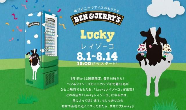 Ben & Jerry's 8月14日までの期間限定!先着50名にミニカップを無料で配布する「Luckyレイゾーコ」