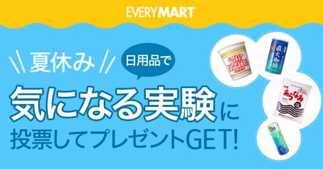 『エブリマート』「夏休み!日用品で気になる実験に投票してプレゼントGET!」