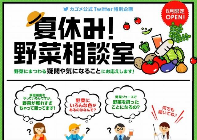 カゴメ 8月限定でTwitter特別企画「夏休み!野菜相談室」