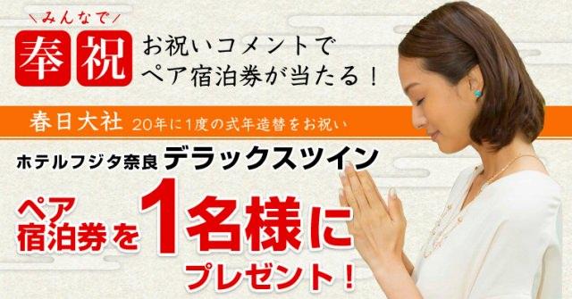 奈良県観光キャンペーン 春日大社で行われる20年に1度の式年造替に合わせて、お祝いコメントを募集
