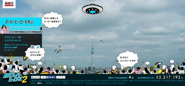 """楽天 8月31日から始まる""""楽天スーパーセール""""に先駆け、「楽天スーパーヒーローズ2」"""