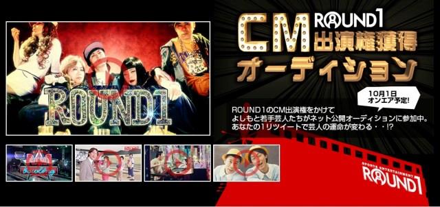 ラウンドワン×吉本興業「ROUND1 CM出演権獲得オーディション」