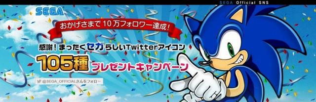 """セガ公式Twitterアカウントが10万フォロワー達成記念!""""まったくセガらしいオリジナル""""のTwitterアイコンを100種類を公開"""