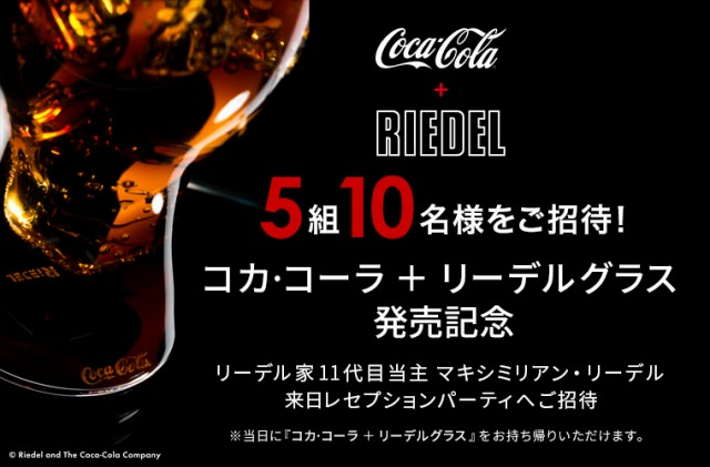 コカ・コーラ×リーデル『コカ・コーラ + リーデルグラス』発売記念レセプションパーティ