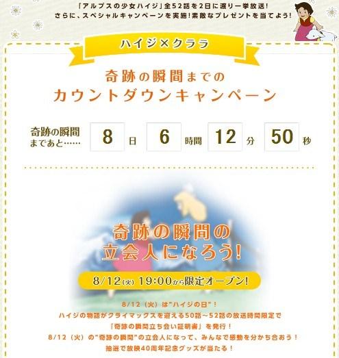 ファミリー劇場 アニメ放送開始40周年&8月12日の『ハイジの日』「奇跡の瞬間までカウントダウンキャンペーン」
