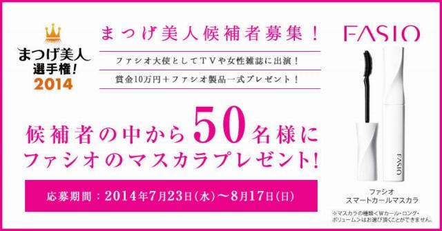 ファシオ 日本一美しいまつげの持ち主を決める「まつげ美人選手権」