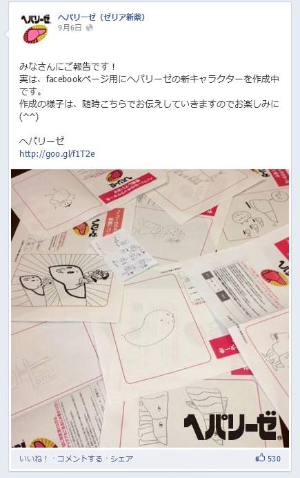 Facebook 活用 事例 プロモーション ヘパリーゼ(ゼリア新薬)