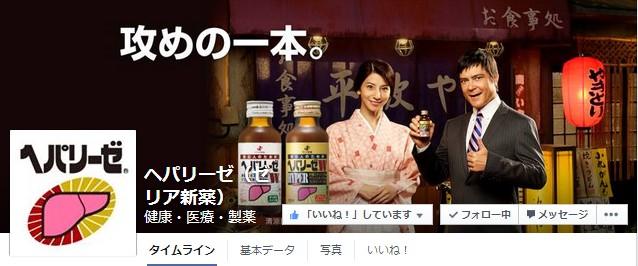 Facebook 活用 事例 プロモーション ヘパリーゼ(ゼリア新薬) カバー