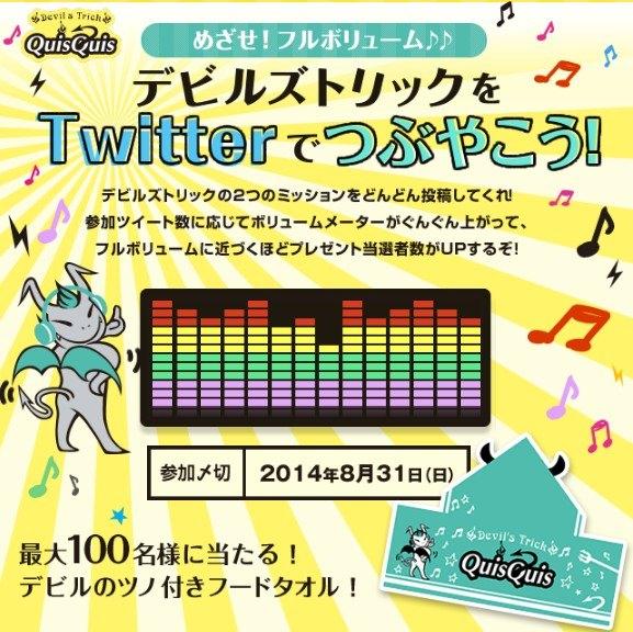 石澤研究所「デビルズトリックをTwitterでつぶやこう」キャンペーン