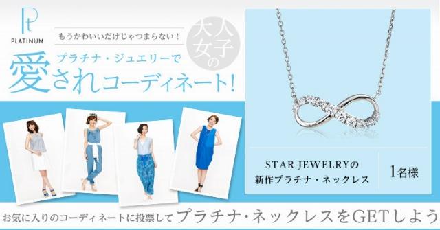 Platinum Jewelry「プラチナ・ジュエリーで愛されコーディネート」キャンペーン