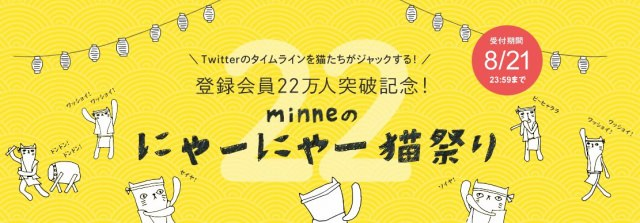 ハンドメイド通販サイト『minne』会員登録数22万人突破記念!「minneのにゃーにゃー猫祭り」