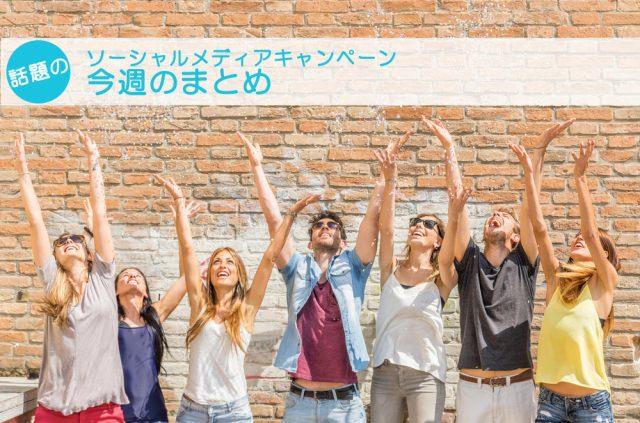 [2014年8月第5回]話題のソーシャルメディアキャンペーン事例 今週のまとめ!《キリン、コカ・コーラ×リーデル、AKB48など9選》
