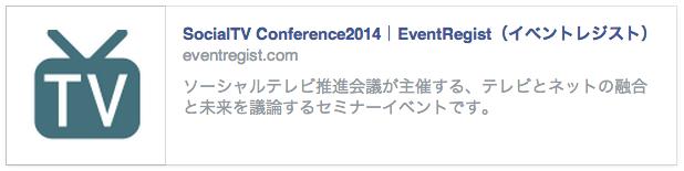 ソーシャルTVカンファレンス2014