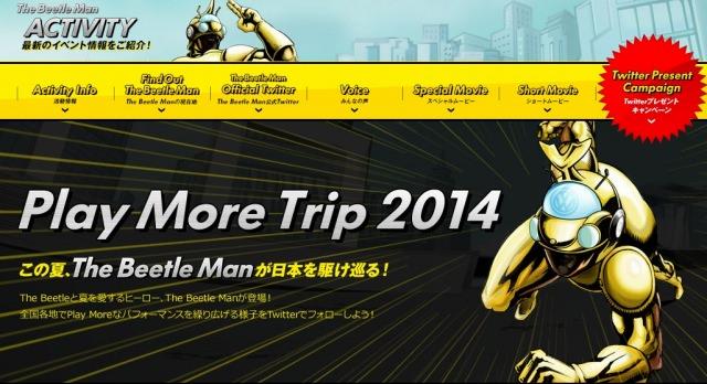 """フォルクスワーゲン """"The Beetle""""と夏を愛するヒーロー『The Beetle Man』が日本を駆け巡る「The Beetle Man Play More Trip 2014」"""