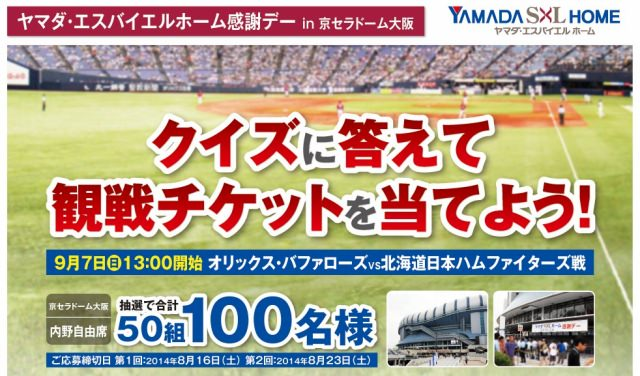 ヤマダ・エスバイエルホーム クイズに答えると『感謝デーin京セラドーム大阪』観戦チケットが当たる!