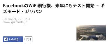 FacebookのWiFi飛行機、来年にもテスト開始