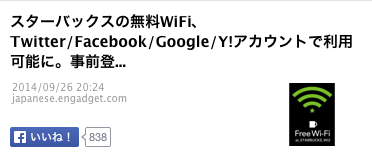 スターバックスの無料WiFi、 Twitter/Facebook/Google/Y!アカウントで利用可能に。事前登録不要