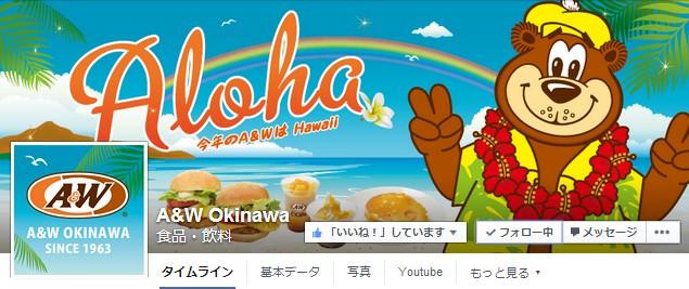Facebook 活用 事例 プロモーション A&W Okinawa/エイアンドダブリュ沖縄株式会社 カバー
