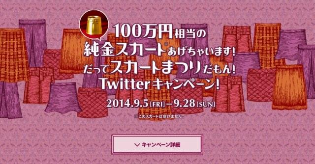 ジーユー「100万円相当の純金スカートあげちゃいます!だってスカートまつりだもん!Twitterキャンペーン!」