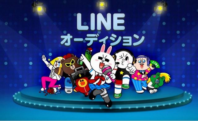 LINEオーディション ユーザー投票