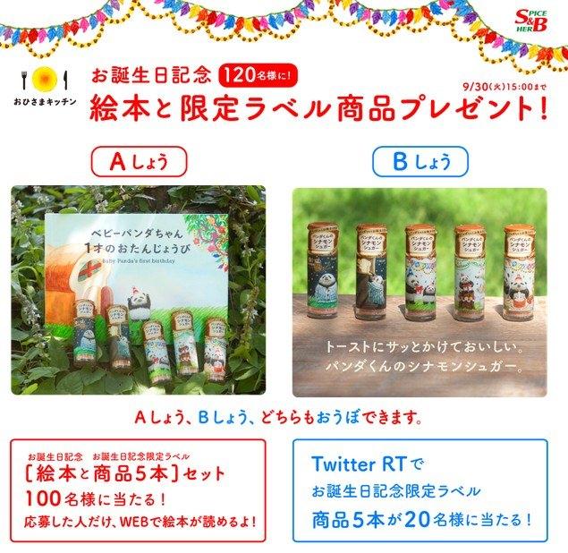S&B『おひさまキッチン』シリーズ「お誕生日記念 絵本と限定ラベル商品プレゼント」